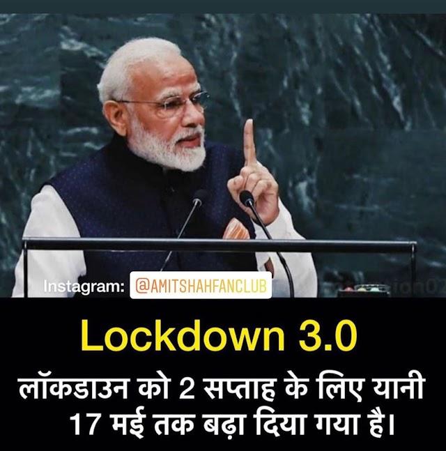 lockdowen 3.0 | आज से तीसरा लॉक डाउन लागू कहां पर होगी कितनी छूट