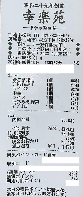 幸楽苑 土浦小松店 2020/8/16 飲食のレシート
