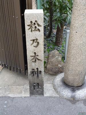 松乃木神社石柱