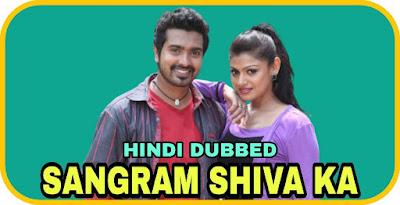 Sangram Shiva Ka Hindi Dubbed Movie