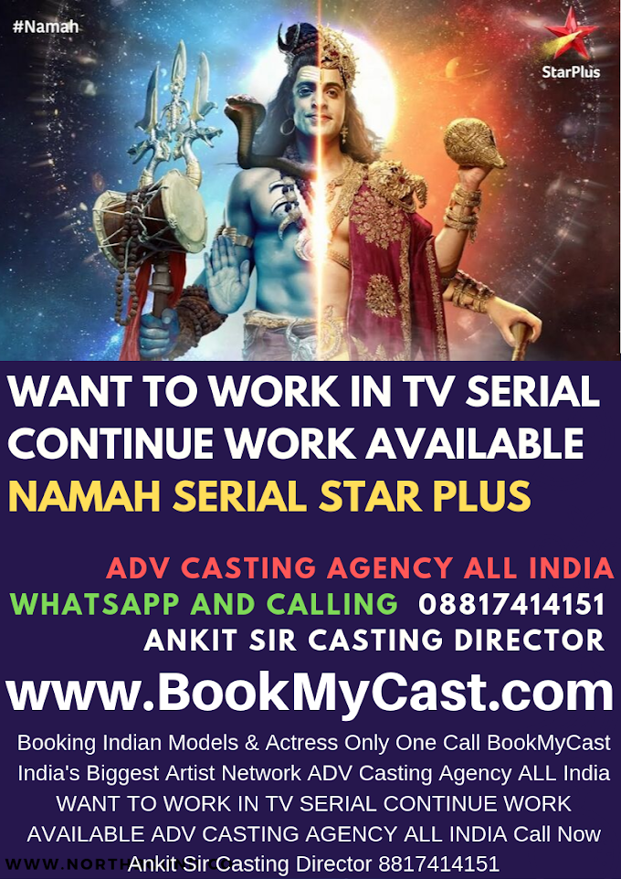 """WANT TO WORK IN TV SERIAL CONTINUE WORK AVAILABLE """"Namah Serial Star Plus"""""""