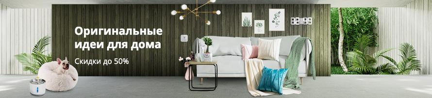 Оригинальные идеи для дома: скидки до 50% на полезные товары для дома и вашего удобства комфорта и уюта