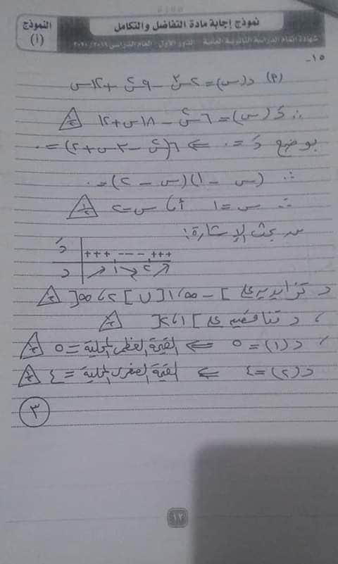 اجابة امتحان التفاضل والتكامل للصف الثالث الثانوى الدورالأول2020