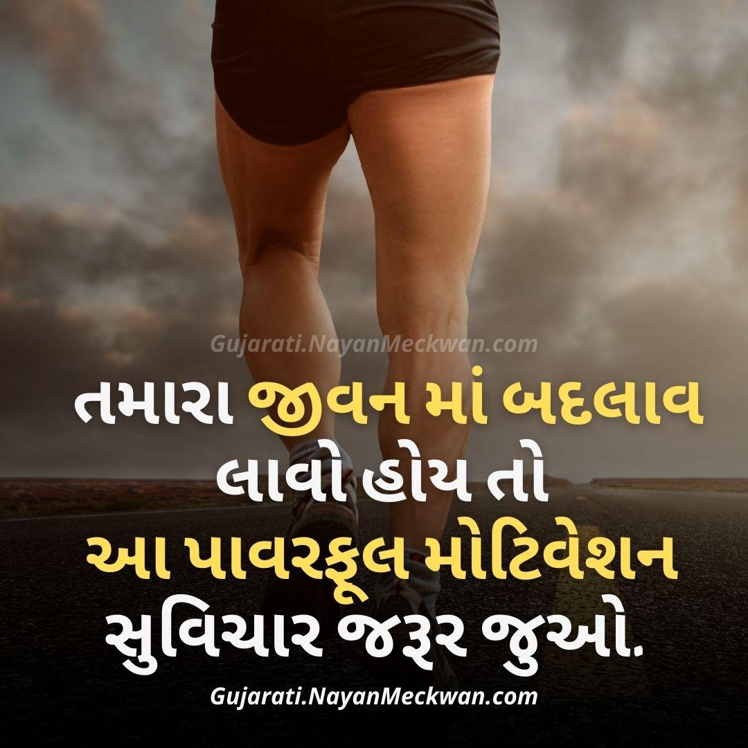 Motivational quotes Suvichar life Success images in Gujarati 2021 | મોટિવેશન જીવન સફળતા સુવિચાર