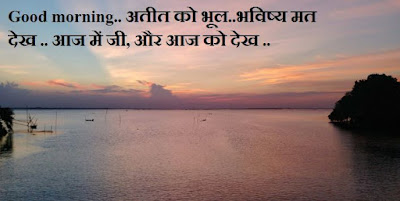 Good morning shayari in hindi with photo - aaj dekh