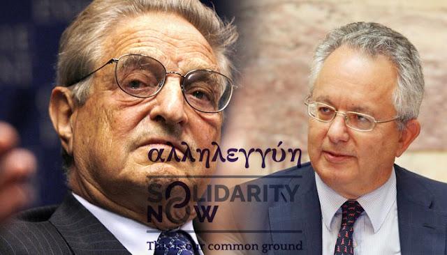 Ο Soros, ο Αλιβιζάτος και ο… εθνικιστικός κίνδυνος