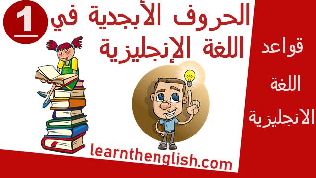 الحروف الأبجدية في اللغة الإنجليزية