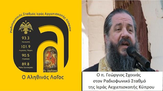 Ο π. Γεώργιος Σχοινάς στο Ραδιόφωνο της Αρχιεπισκοπής Κύπρου