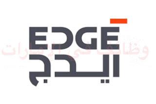 شركة إيدج وظائف    تعلن شركة ايدج عن توفر عدد من الفرص الوظيفية الشاغرة للتوظيف ، لعدة تخصصات بمختلف انواعها الوظيفي ، للمواطنين والمقيمين لكل من الذكور والاناث ، في امارة ابوظبي الامارات العربية المتحدة.  نكون قد وصلنا إلى نهاية المقال المقدم والذي تحدثنا فيه عن شركة إيدج أبوظبي وظائف، وعن إيدج وظائف، وعن شركة إيدج وظائف ، والذي قدمنا لكم من خلالة طريقة التقديم في شركة إيدج أبوظبي ، كما قمنا بتزويدكم بتفاصيل الوظائف في شركة إيدج بأبوظبي  ، كل هذا قدمنا لكم عبر هذا المقال .