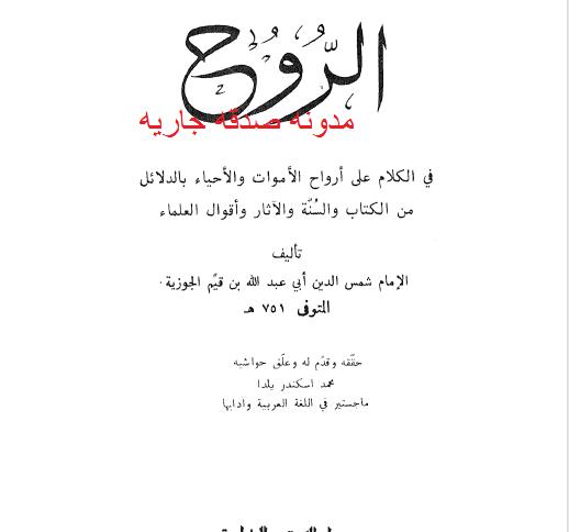 كتاب انحف وانت نائم pdf