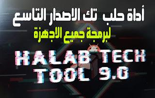 HalabTech Tool 0.9