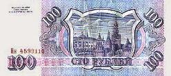 деньги 100 руб. 1993 год