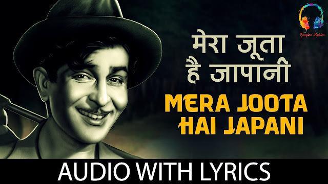 Mera Joota Hai Japani Lyrics In English,Mera Joota Hai Japani Lyrics , Mera Joota Hai Japani Lyrics song meaing, Mera Joota Hai Japani song