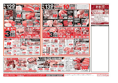 【PR】フードスクエア/越谷ツインシティ店のチラシ9月11日号