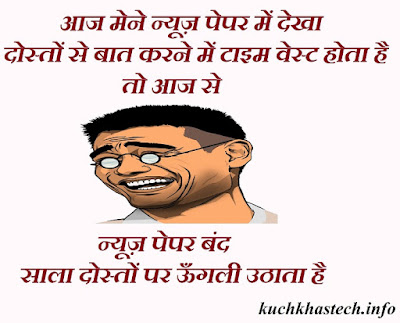 Jokes In Hindi For WhatsApp