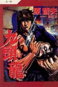 Hydra (HARA Tetsuo) Manga