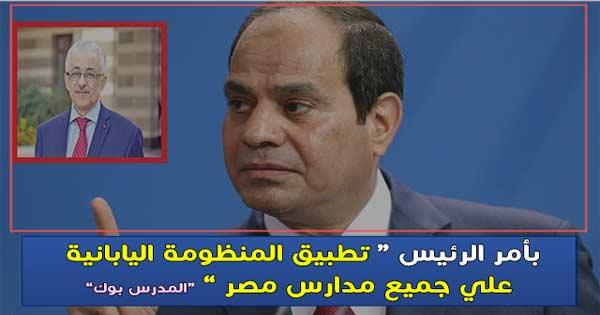 """بأمر الرئيس """" تطبيق المنظومة اليابانية علي جميع مدارس مصر """""""