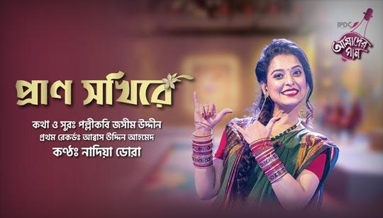 Prano Sokhi Re Lyrics by Nadia Dora