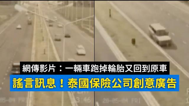 一輛車跑掉輪胎 7碰八撞又回到原車上 謠言 泰國 廣告