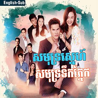 Samut Sneh Samut Teuk Phnek [Ep.05-09]