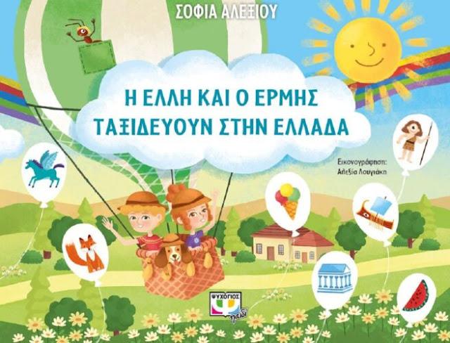 """""""Η Έλλη και ο Ερμής ταξιδεύουν στην Ελλάδα"""" και κάνουν στάση σε Αρχαία Επίδαυρο, Ναύπλιο και Μυκήνες"""
