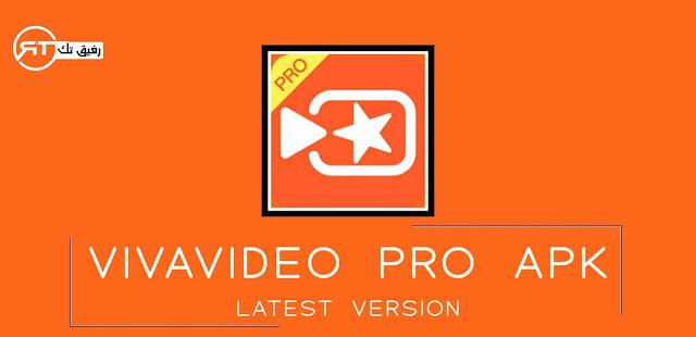 تحميل Viva Video Pro Apk أخر إصدار 2020