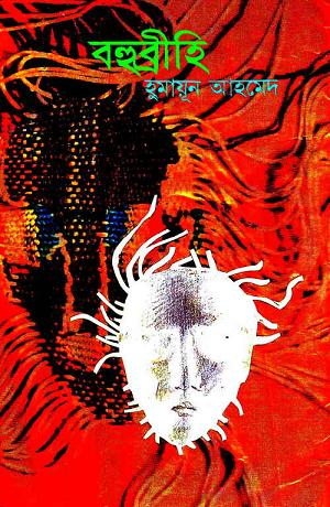 Bohubrihi By Humayun Ahmed Pdf Download
