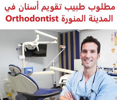 وظائف السعودية مطلوب طبيب تقويم أسنان في المدينة المنورة Orthodontist