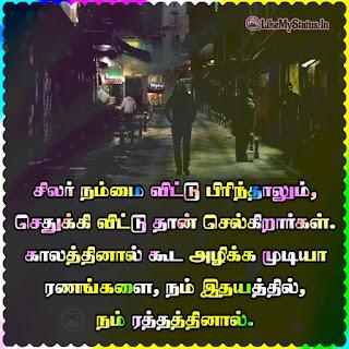 Tamil Valkkai Soga Kavithai Status