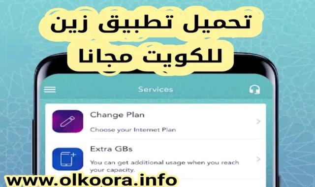 تحميل تطبيق Zain Kw زين الكويت للاستمتاع بأفضل خدمات شركة زين