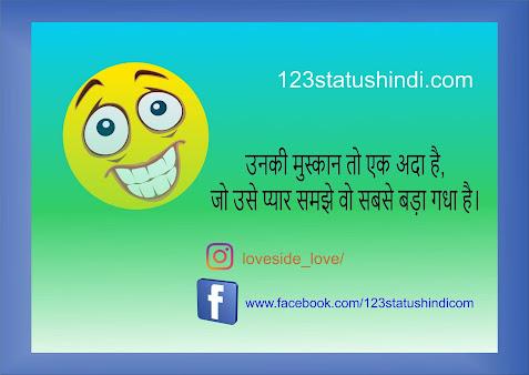 comedy shayari  Whatsapp Status in Hindi