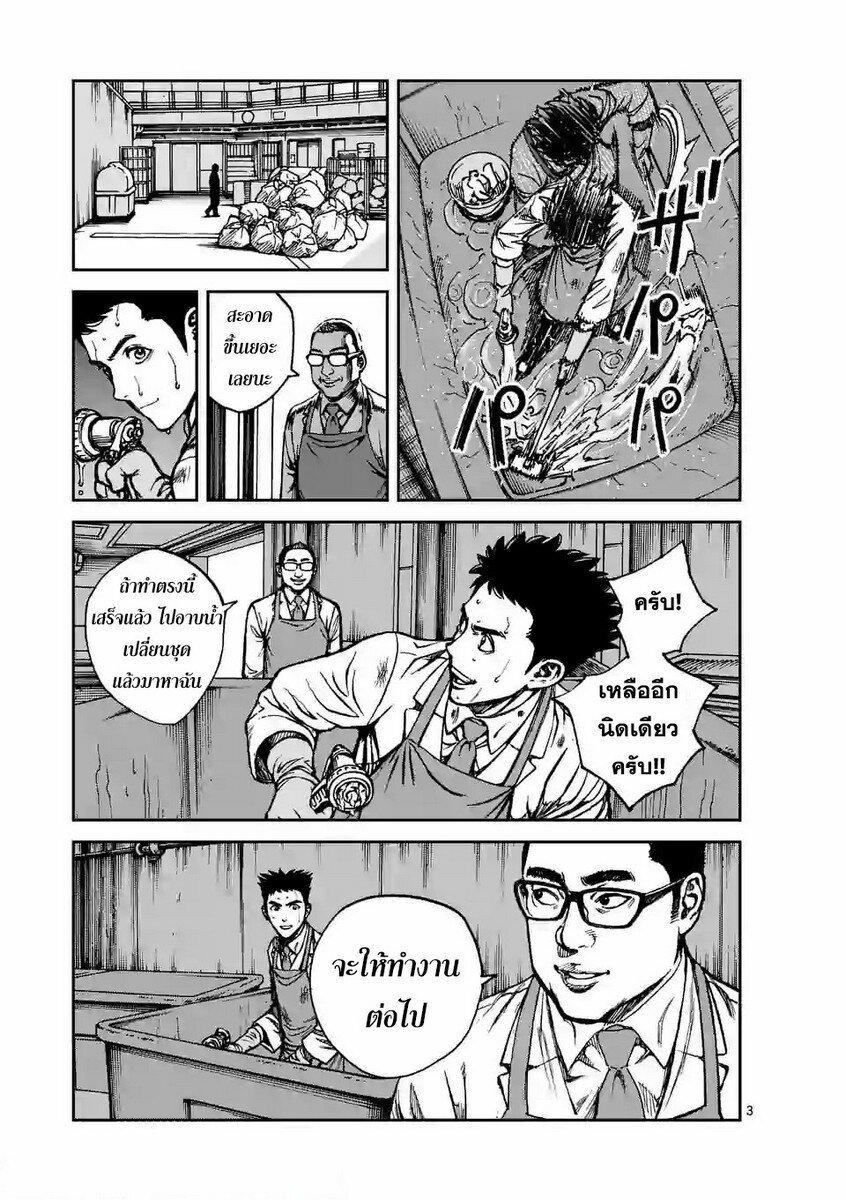 อ่านการ์ตูน Kotobuki Empire ตอนที่ 10 หน้าที่ 3
