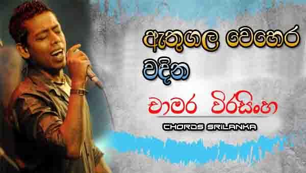 Athugala Wehera Wadina Chords, Chamara Weerasinghe Songs, Athugala Wehera Wadina Song Chords, Chamara Weerasinghe Songs Chords,