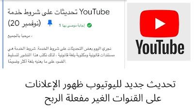 تحديث جديد لليوتيوب