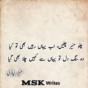Munir Niazi 2 Lines Poetry