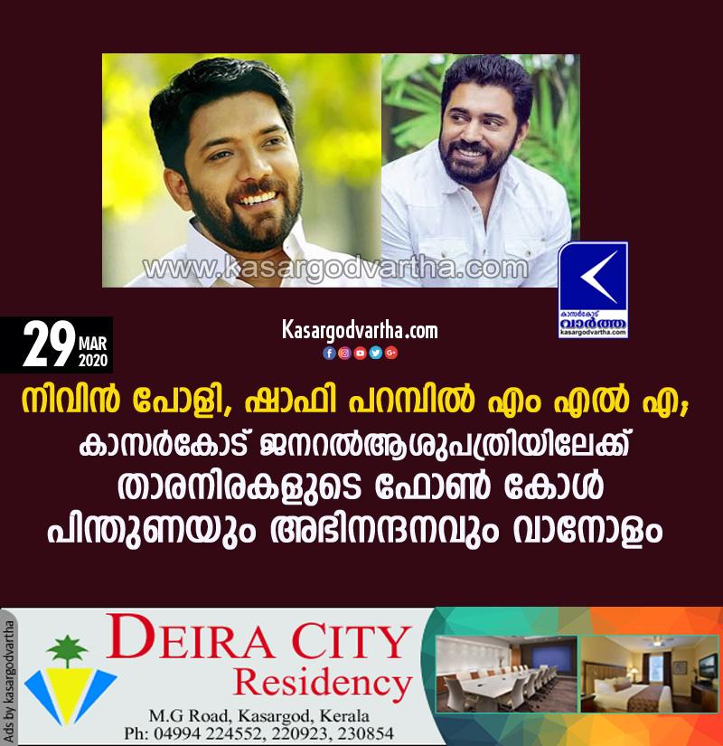 Kasaragod, Kerala, News, General-hospital, Actor, Phone-call, COVID-19, Doctor, Staff, Nurse, Driver, Ambulance, Nivin pauly and Shafi Parambil MLA called to General Hospital