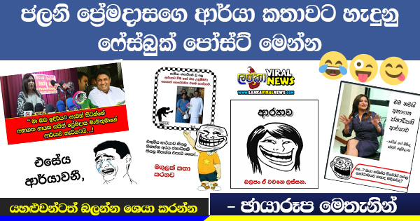 [Facebook Post] - Sajith Premadasa 's wife speaks as future First Lady