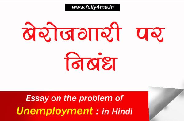बेरोजगारी की समस्या पर निबंध