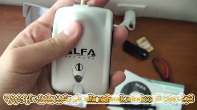تعريف جهاز الفا alfa network wireless على ويندوز ويندوز 7,8,8.1,10