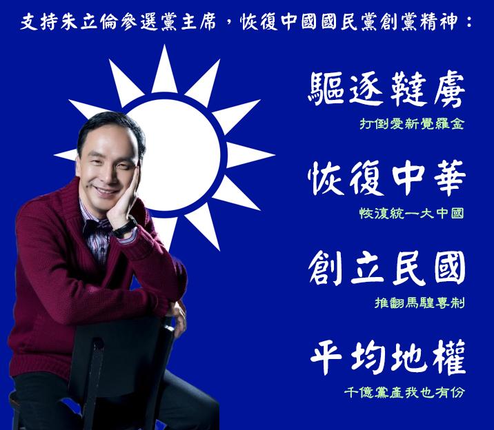 解讀朱立倫參選宣言:找回中國國民黨創黨精神   臺灣賦格