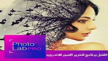تحميل photo lab pro مهكر