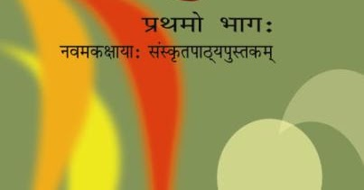 sanskrit books pdf free download