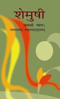 NCERT Books Class 9 Sanskrit Semushi Solutions