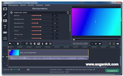 Movavi Video Editor Plus 14.1.1 - Ручная коррекция