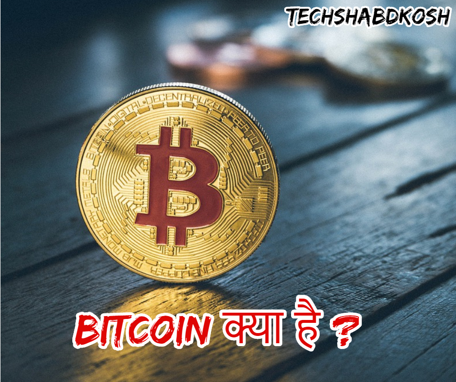 bitcoin information in hindi)