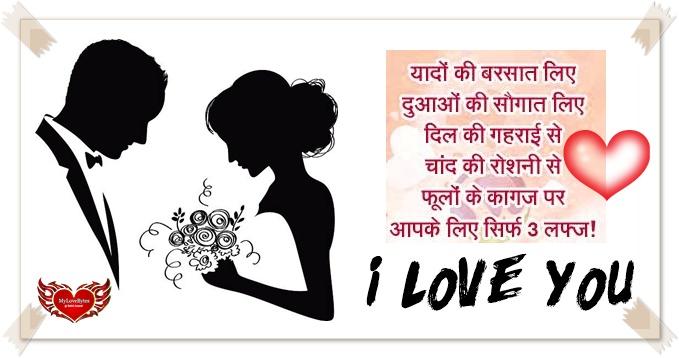 Romantic Shayari quotes to Say Love you Jaan, Say I Love U in Hindi with Shayari to your girlfriend and boyfriend