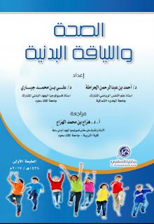 كتاب الصحة واللياقة البدنية PDF