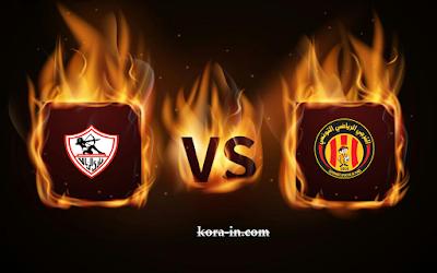 كورة ستار مشاهدة مباراة الترجي التونسي والزمالك بث مباشر كورة اون لاين لايف اليوم 06-03-2021 دوري أبطال أفريقيا