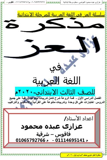 مذكرة العز في اللغة العربية الصف الثالث الابتدائى الترم الأول المنهج الجديد