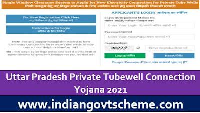 Uttar Pradesh Private Tubewell Connection Yojana